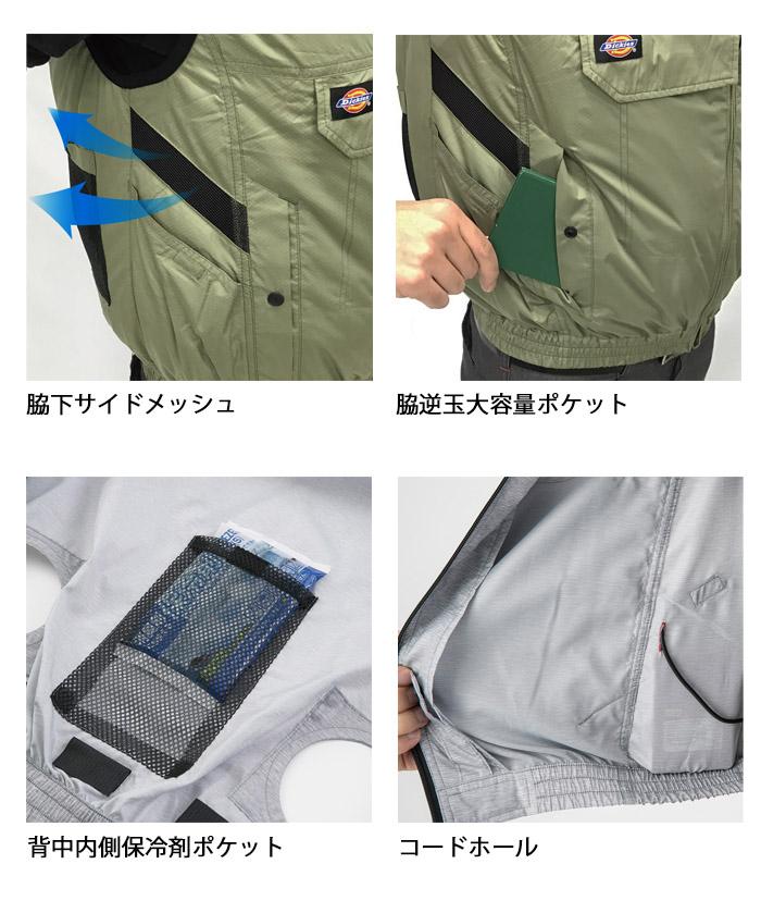 【空調風神服】ディッキーズ ボルトクールベスト(遮熱・UVカット)(単品)