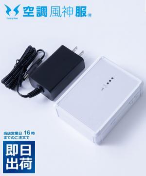 【空調風神服】リチウムイオンバッテリーセット(2021年型)