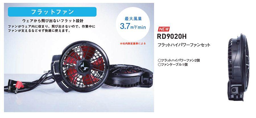 【空調風神服】フラットハイパワーファンセット(2020年モデル)