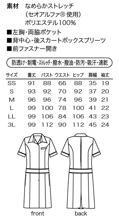 【3色】ワンピース 高機能素材 サイズ詳細