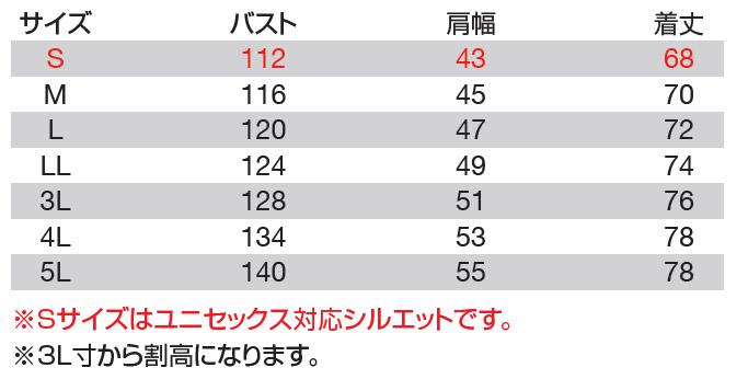 【AIRCRAFT】バートルエアークラフト パーカーベストセット(2021年型) サイズ詳細