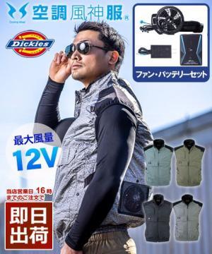 作業服の通販の【作業着デポ】【空調風神服】ディッキーズ ボルトクールベストセット(2021年型)