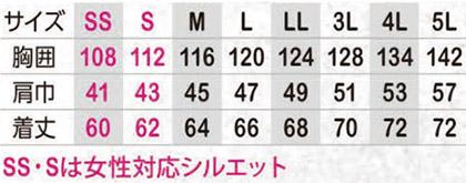 【空調風神服】ディッキーズ ボルトクールベストセット(2021年型) サイズ詳細