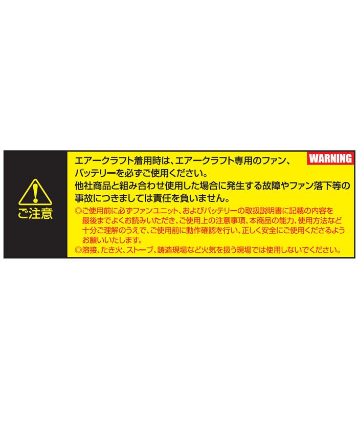 【予約商品】AIRCRAFTバートル・エアークラフトベストセット(2021年型)