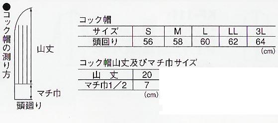 コック帽(カツラギ/山丈20㎝) サイズ詳細
