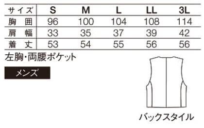メンズベスト サイズ詳細