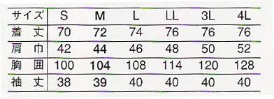 【全6色】ショップコート(七分袖) サイズ詳細