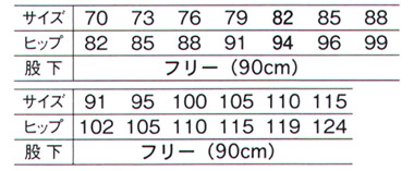 ウエストびよーんパンツ(メンズ) サイズ詳細