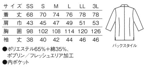 男女兼用調理衣(ショールカラー) サイズ詳細