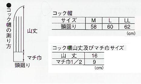 コック帽子(山丈16㎝) サイズ詳細