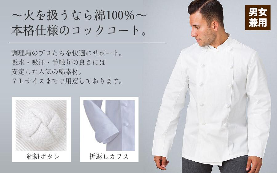 【WEB限定特価】コックコート(綿100%)