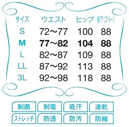 【全2色】メンズパンツ(高機能素材) サイズ詳細