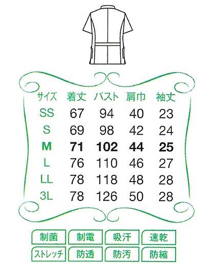 【全2色】男女兼用ケーシー 白衣(高機能素材) サイズ詳細