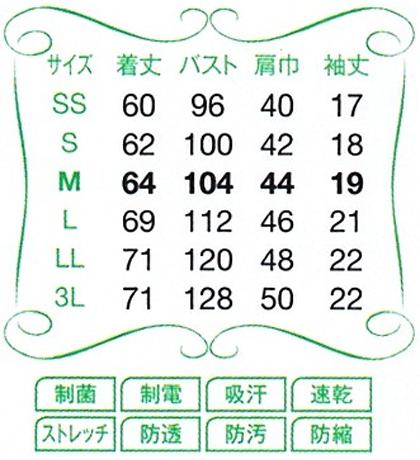【全2色】男女兼用スクラブ 白衣(高機能素材) サイズ詳細