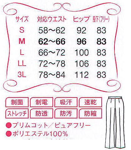 【全3色】ナースパンツ[女](Triumph) サイズ詳細
