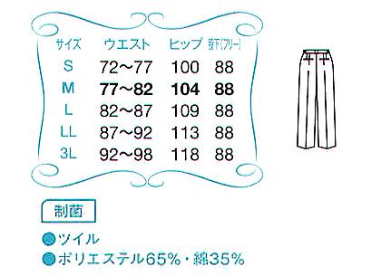【全2色】男性用パンツ (制菌) サイズ詳細