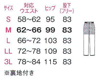 【全3色】ナースパンツゆったりタイプ[女](Triumph) サイズ詳細