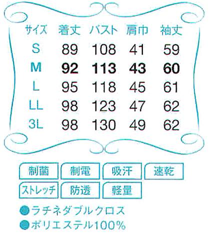 ドクターコート白衣【男】(軽量・高機能素材) サイズ詳細