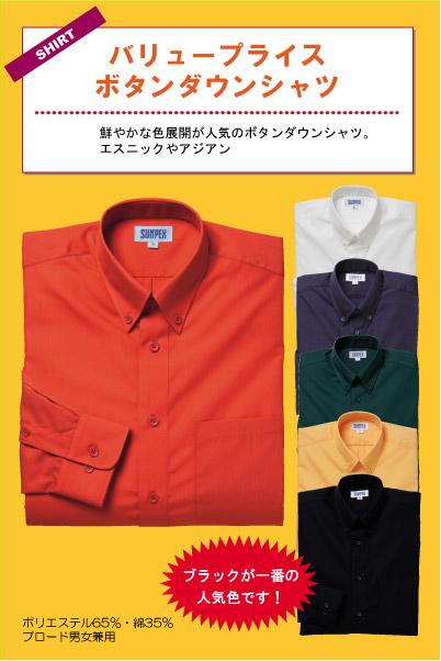 カジュアルシャツ(長袖・男女兼用)