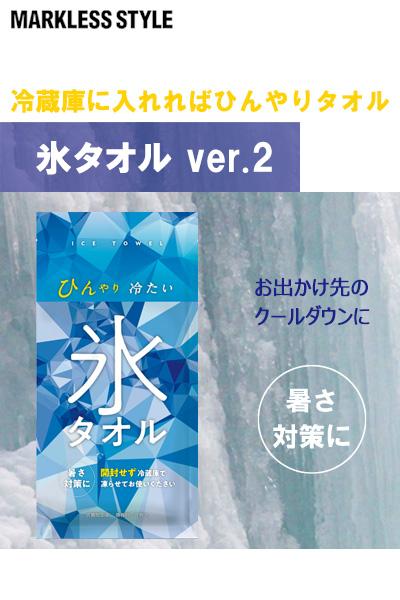 氷タオルver.2