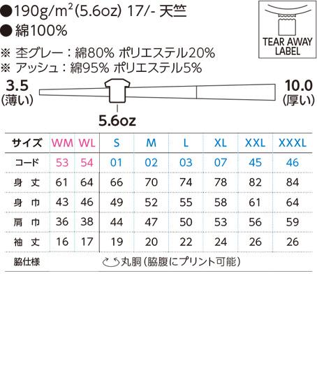 5.6オンス ヘビーウェイトTシャツ カラー サイズ詳細