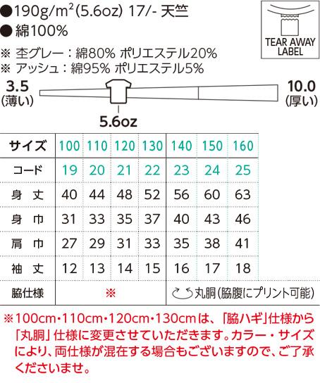 5.6オンス ヘビーウエィトTシャツジュニアカラー サイズ詳細