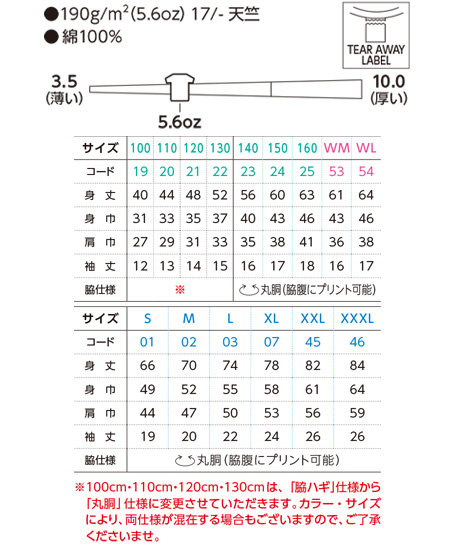 5.6オンス ヘビーウェイトTシャツ ホワイト サイズ詳細