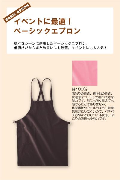 【8色】イベントエプロン(クロスタイプ)
