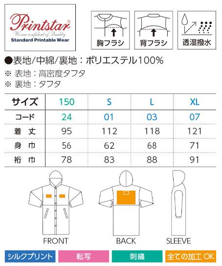 【全6色】アクティブベンチコート サイズ詳細