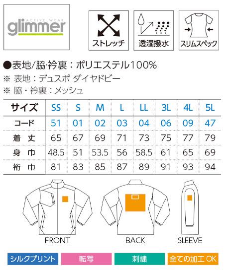 ライトストレッチジャケット(ストレッチ・高透湿防水) サイズ詳細