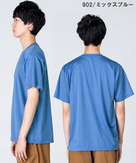 【全33色】4.4オンス ドライTシャツ
