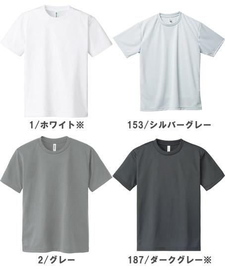 【glimmer】ドライTシャツ(吸汗速乾/4.4オンス)