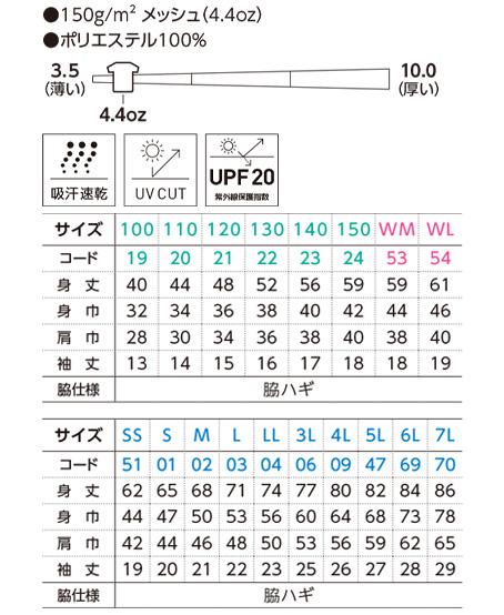 【全33色】4.4オンス ドライTシャツ サイズ詳細