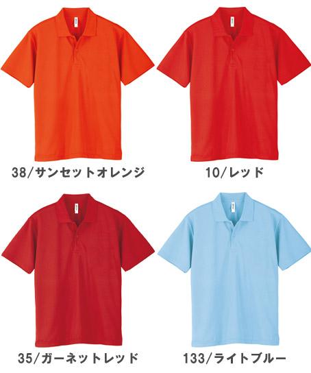【glimmer】ドライポロシャツ(ポケット無し/吸汗速乾/4.4オンス)