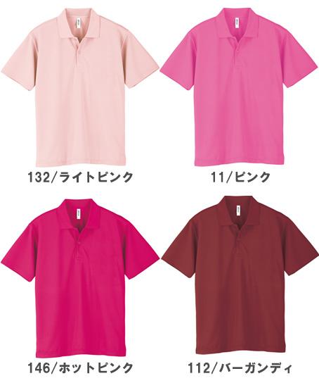 ドライポロシャツ(ポケット無し)