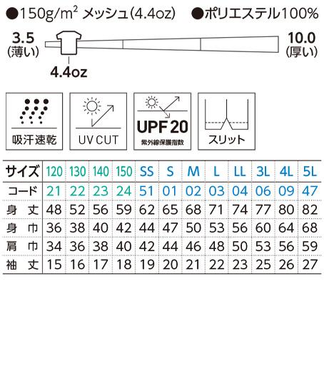 【glimmer】ドライポロシャツ(ポケット無し/吸汗速乾/4.4オンス) サイズ詳細