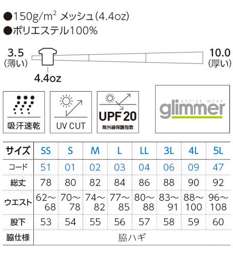 4.4オンスライアンクルパンツ(男女兼用) サイズ詳細