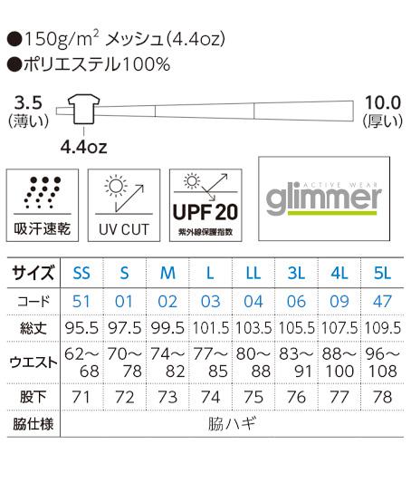 4.4オンスドライパンツ(男女兼用) サイズ詳細