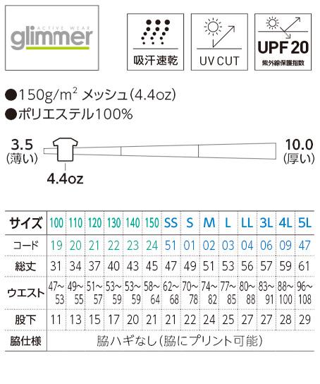 【15色】4.4オンス ドライハーフパンツ(吸汗速乾/100㎝~5L) サイズ詳細