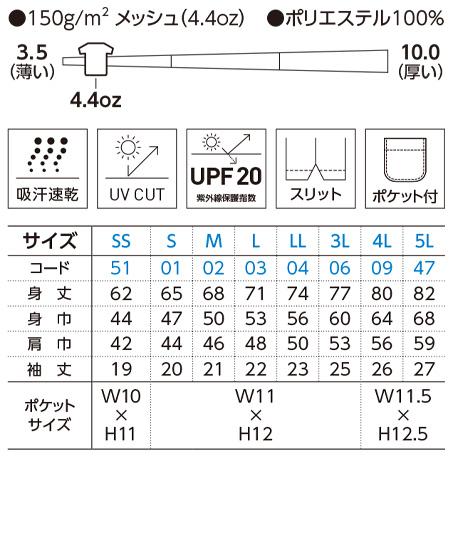 【glimmer】ドライポロシャツ(ポケット付/吸汗速乾/4.4オンス) サイズ詳細