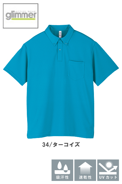 【全10色】ドライボタンダウンポロシャツ