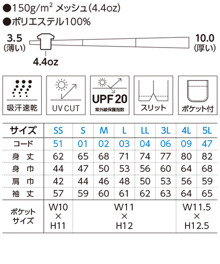 【全10色】ドライ長袖ポロシャツ(ポケット付) サイズ詳細