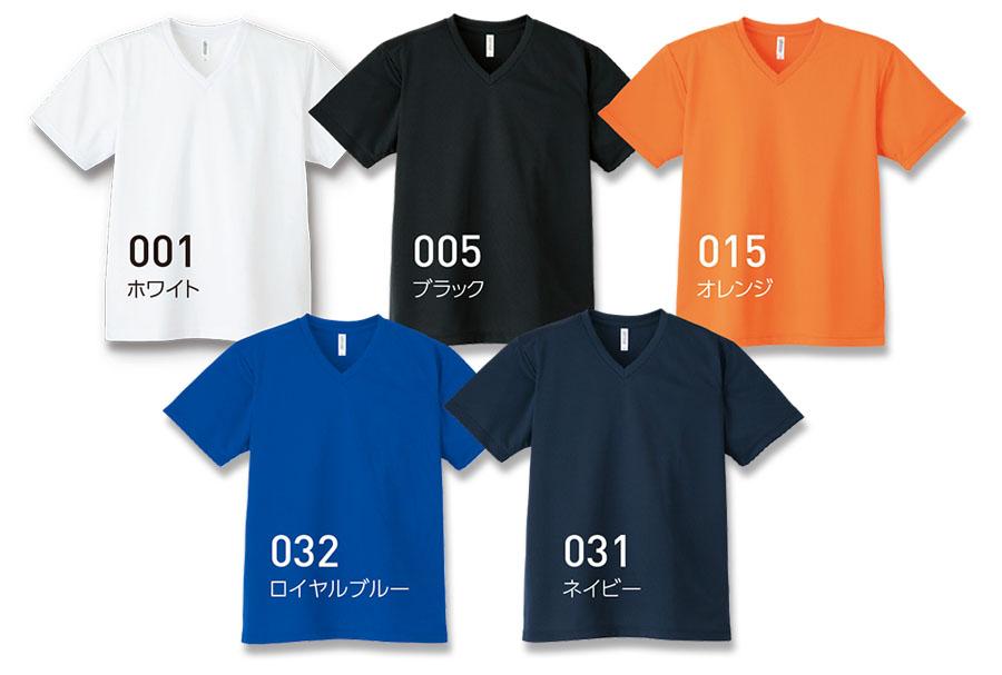4.4オンス ドライVネックTシャツ(吸汗速乾・UVカット)