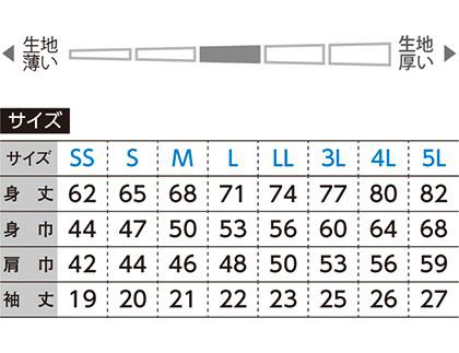 4.4オンス ドライVネックTシャツ(吸汗速乾・UVカット) サイズ詳細