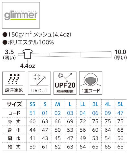 4.4オンスドライジップパーカー(透湿防水・UVカット) サイズ詳細