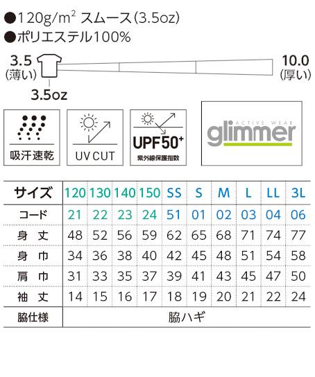 3.5オンスインターロックドライTシャツ(吸汗速乾・UVカット) サイズ詳細