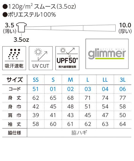 3.5オンスインターロックドライ長袖Tシャツ(兼用) サイズ詳細