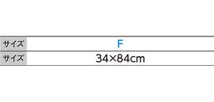 フェイスタオル(フラット織) サイズ詳細