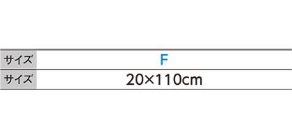 マスラータオル(フラット織) サイズ詳細