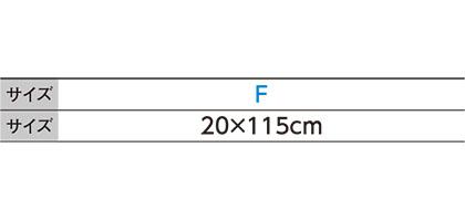ライトマフラータオル サイズ詳細